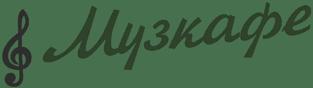 Музкафе